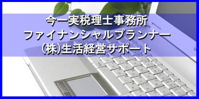 大阪府高槻市FP税理士
